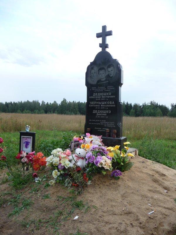 место гибели александра дедюшко фото