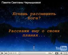 Памяти Светланы Чернышковой